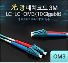 [LW7409] Coms 광패치코드 (OM3(10G)-LC-LC), 3M